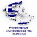 Константин Димитриадис