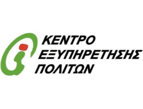 «ΚΕΠ»: услуги греческого центра обслуживания населения будут осуществляться онлайн