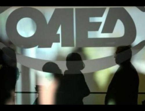 Три специальных пособия от ΟΑΕΔ для безработных граждан в Греции