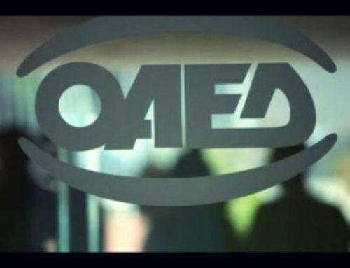 Греческий центр занятости «ΟΑΕΔ»: зачем нужно регистрироваться