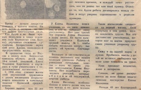 Елена Ивановна Карслиду Ее имя близко и дорого многим цалкинцам.