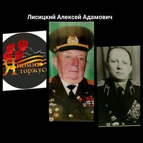 Лисицкий Алексей Адамович Родился в Беларуси. Ветеран войны.